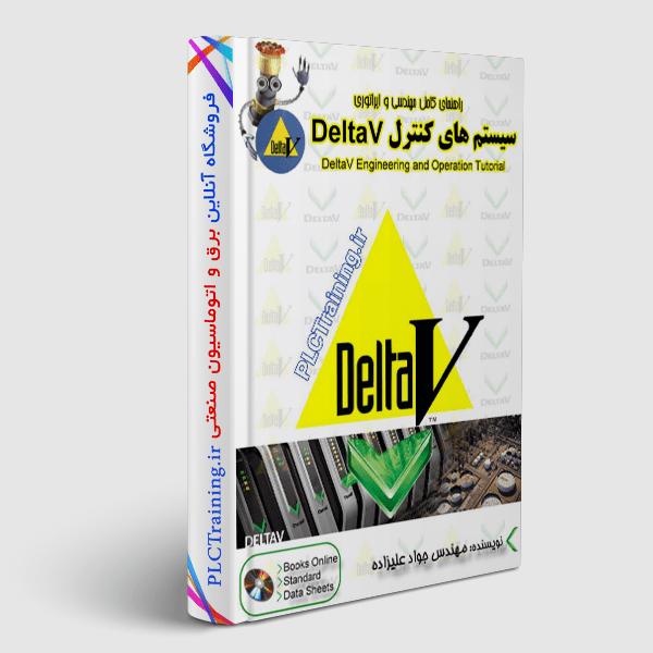 اولین کتاب آموزش سیستمهای کنترل DELTAV شرکت امرسن در ایران