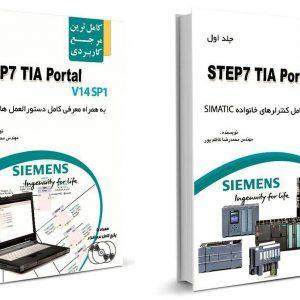 کتاب آموزش TIA PORTAL V14 SP1