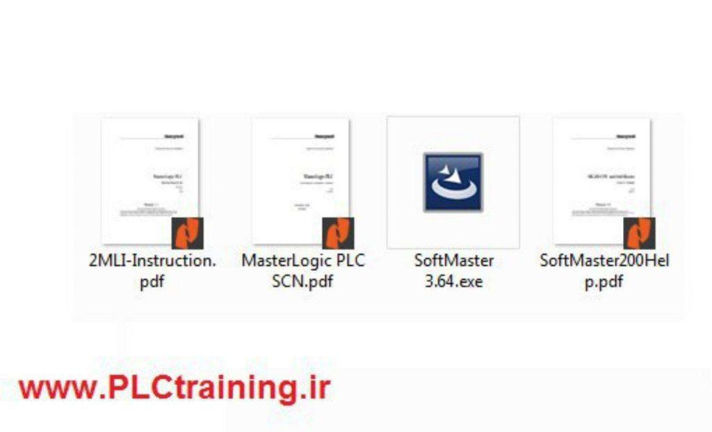نرمافزار شرکت هانیول