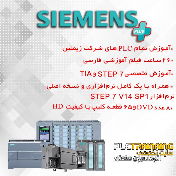 آموزش plc های شرکت زیمنس