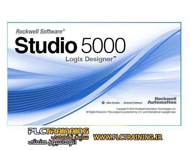 دانلود نرم افزار RS LOGIX STUDIO 5000 v30