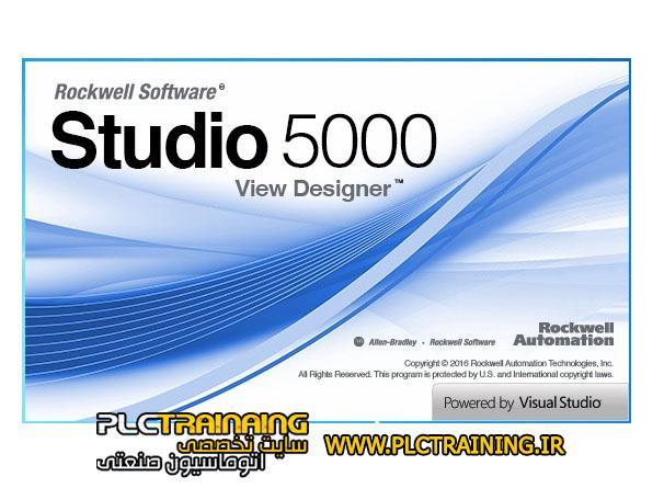 نرم افزار RS LOGIX STUDIO 5000