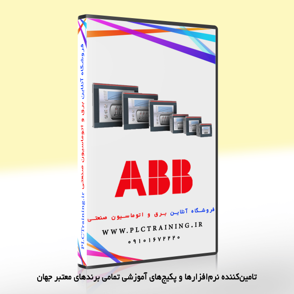نرمافزارهایشرکت ABB