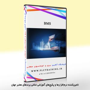 آموزش تخصصی BMS