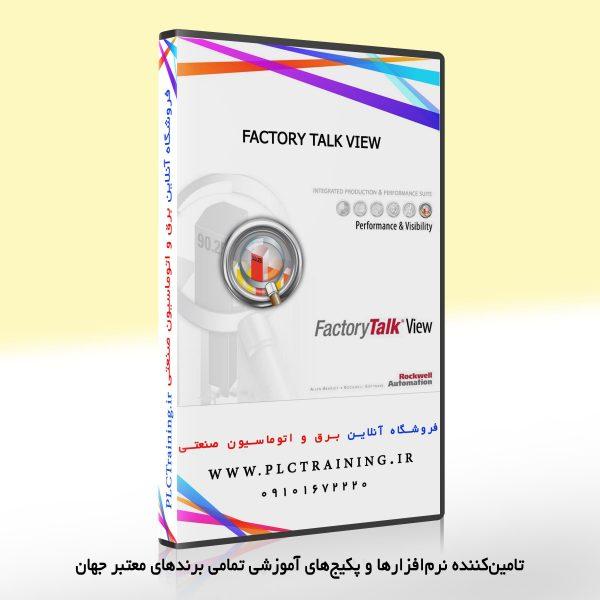 خرید نرم افزار Factory talk view