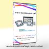 پکیج آموزش فارسی WinCC flexible
