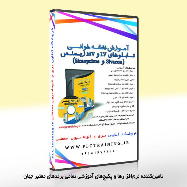 پکیج آموزش نقشهخوانیتابلوهایفشار قوی و ضعیف زیمنس آلمان به زبان فارسی