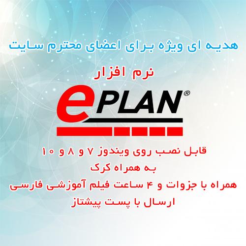 خرید برنامه eplan p8