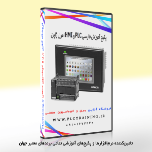 آموزش فارسی PLC و HMI امرن ژاپن