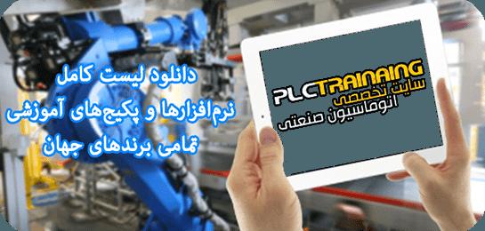 لیست نرمافزارها و پکیجهای آموزشی اتوماسیون صنعتی