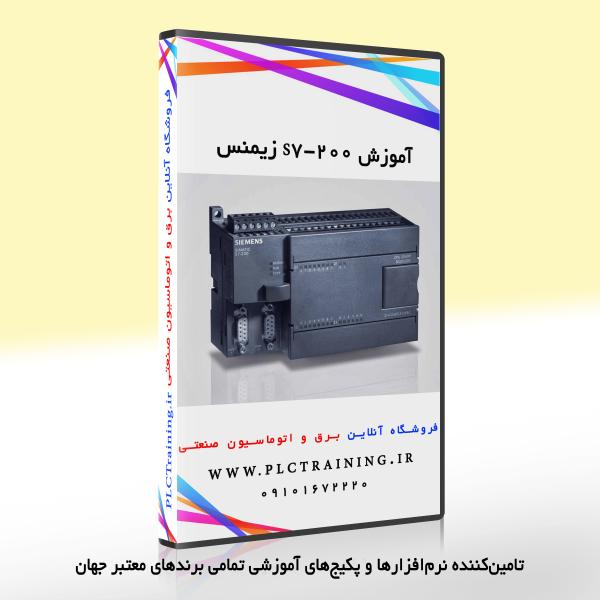 آموزش جامع PLC S7 200 زیمنس