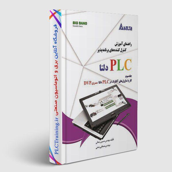 آموزش آنالوگ در PLC های دلتا