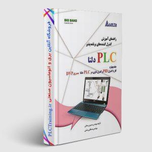 آموزش PID کنترل و کنترل فازی در PLC های دلتا