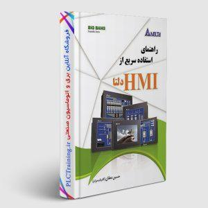 کتاب آموزش HMI دلتا