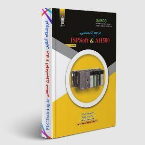 کتاب آموزش تخصصی ISP Soft دلتا