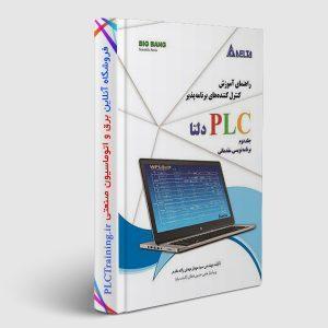 کتاب آموزش برنامهنویسی PLC های دلتا