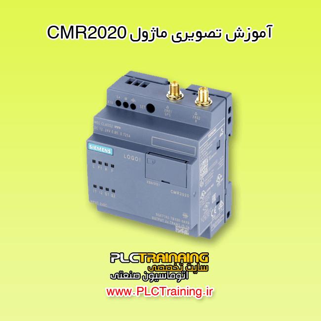 آموزش تصویری ماژول CMR2020