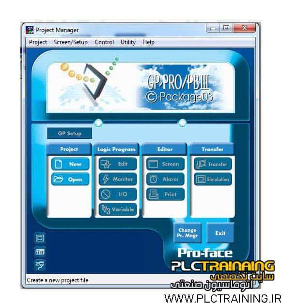 نرم افزار GP - Pro / PBIII C-Pacage03
