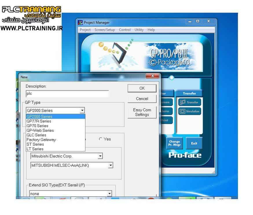 نرم افزار GP PRO FACE 7.02E SP3