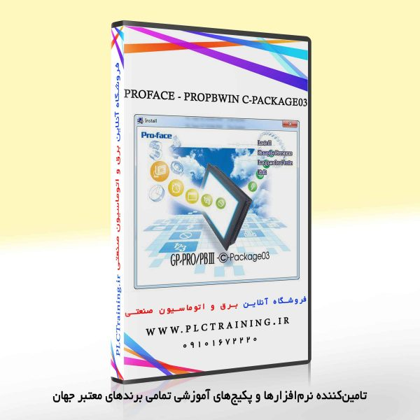 نرم افزار Proface - ProPBWin C-Package03