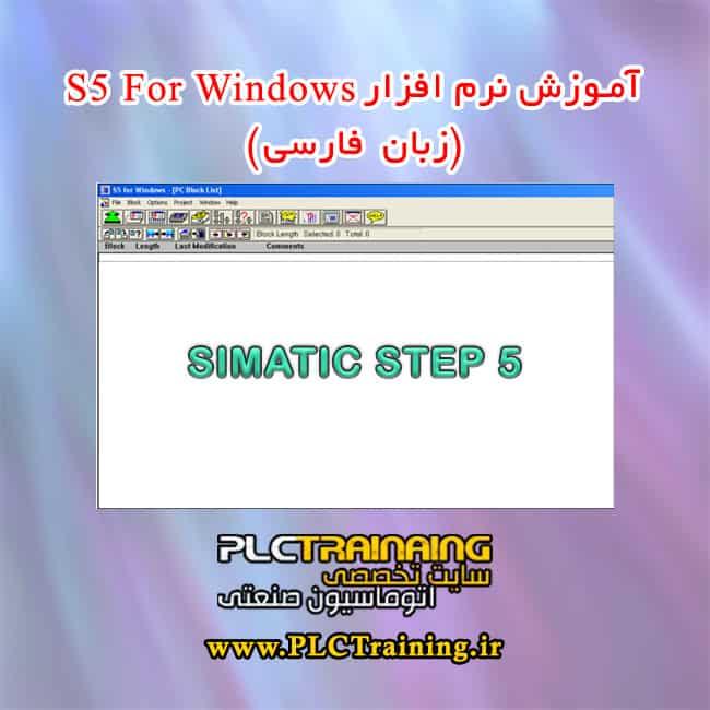 آموزش step5