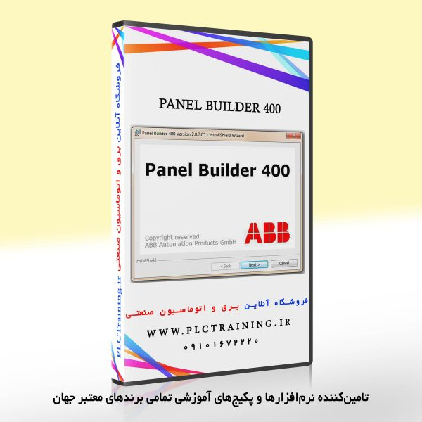 نرم افزار Panel Builder 400