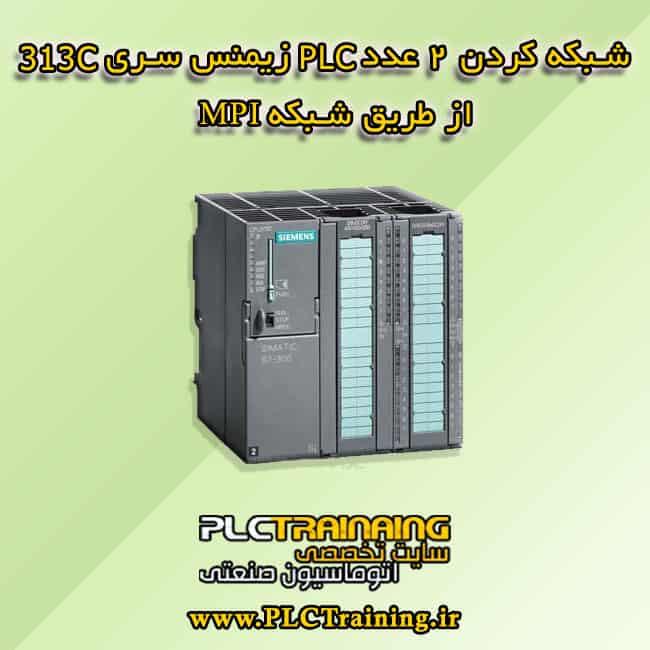 آموزش شبکه کردن PLC زیمنس