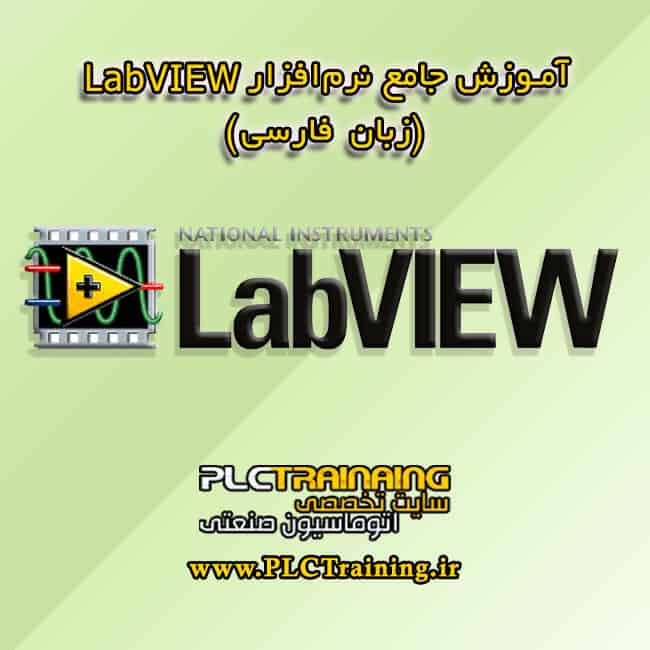 اموزش نرم افزار labview