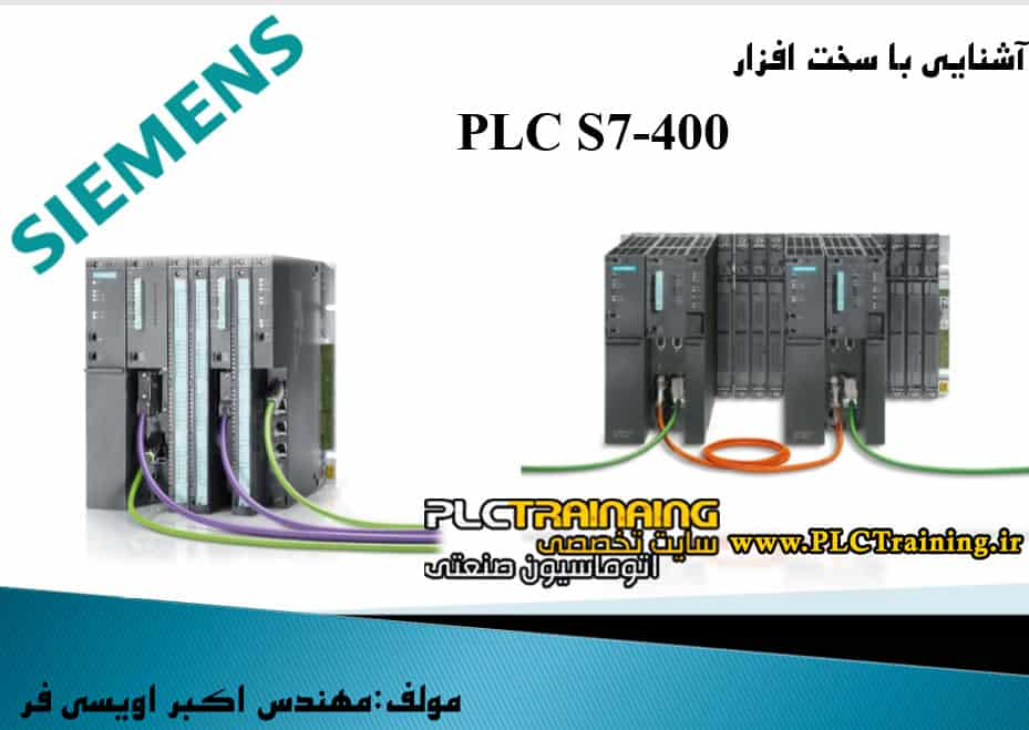 آموزش plc s7 400