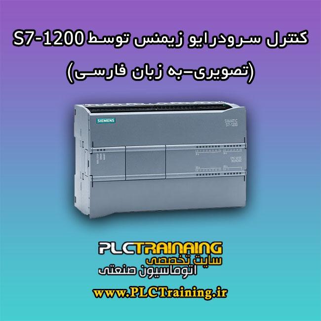 کنترل سرودرایو زیمنس توسط S7-1200