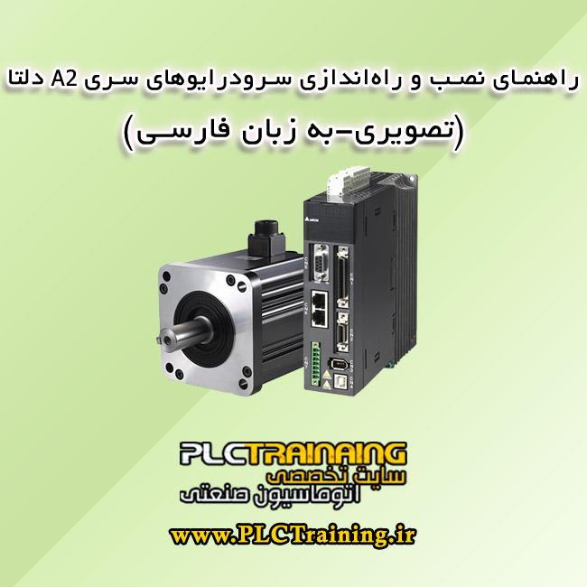 راهنمای نصب و راهاندازی سرودرایوهای سری A2 دلتا
