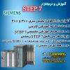 آموزش و نرمافزار STEP 7 زیمنس