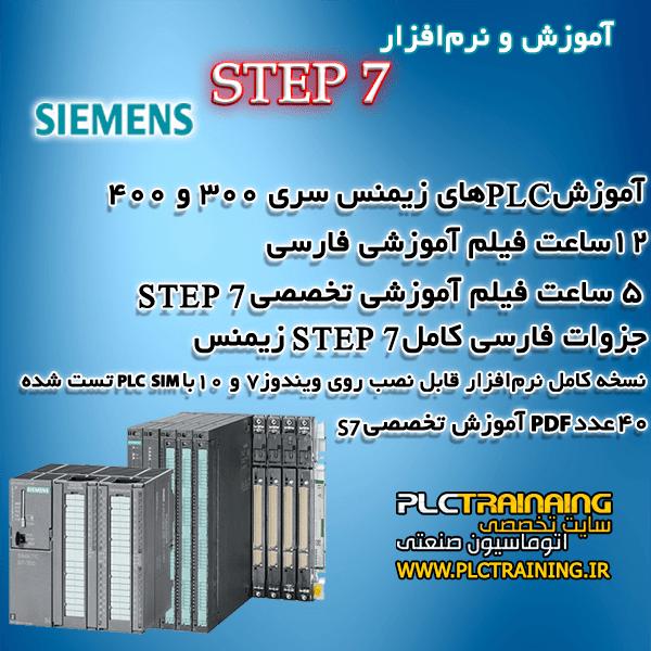 پکیج آموزشی و نرمافزاری STEP 7 زیمنس