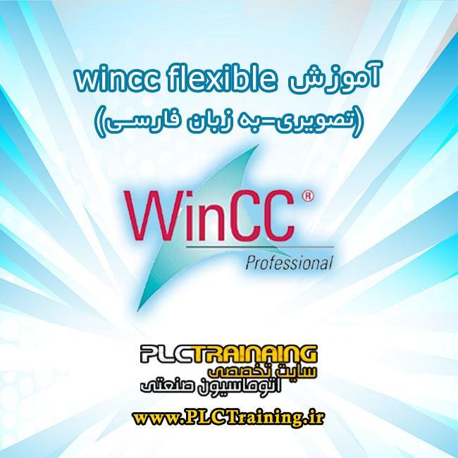آموزش wincc به صورت تصویری
