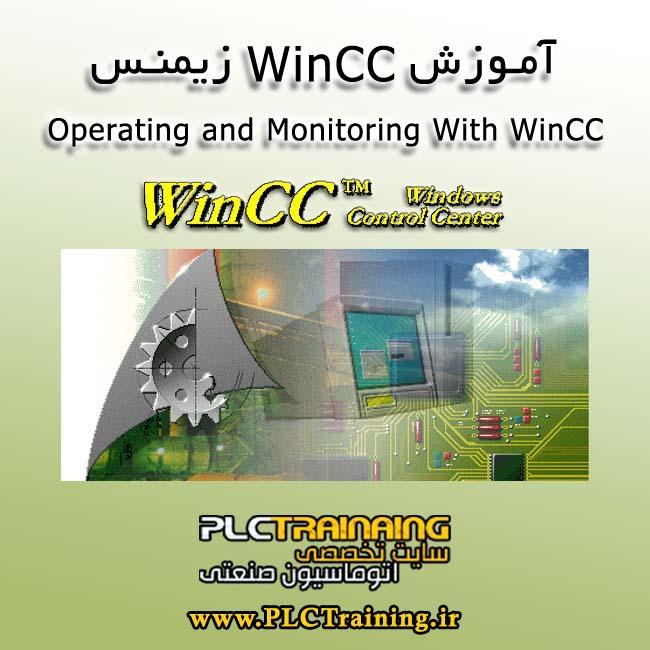 آموزش مانیتورینگ با wincc