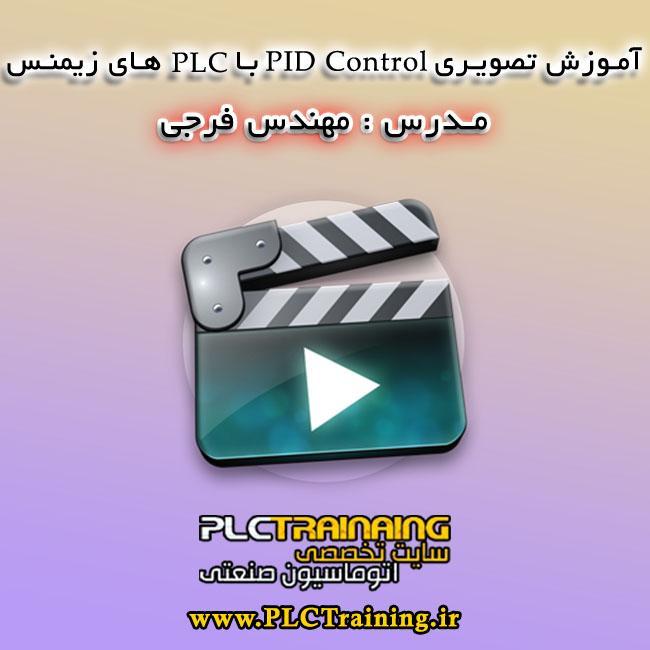 آموزش PID Control با PLC های زیمنس مهندس فرجی