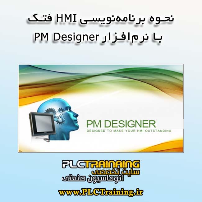 آموزش نرمافزار PM Designer