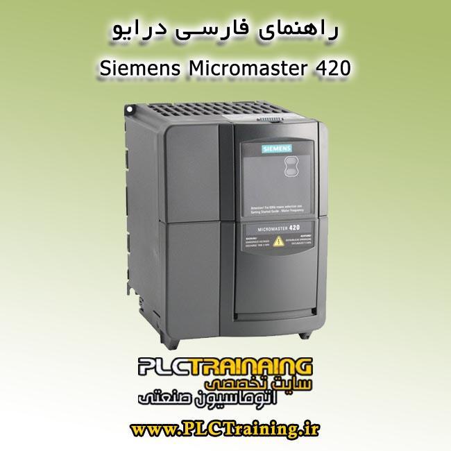راهنمای Siemens Micromaster 420