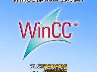 آموزش مقدماتی WinCC