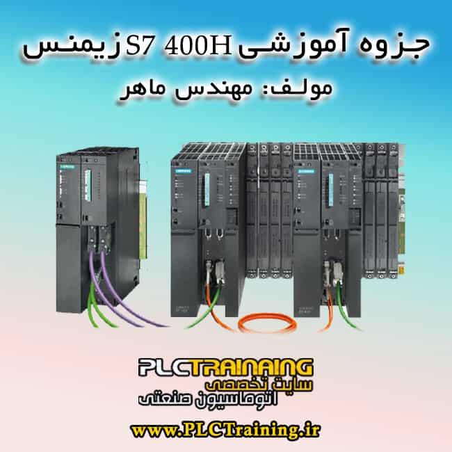 جزوه آموزشی S7 400H زیمنس مهندس ماهر