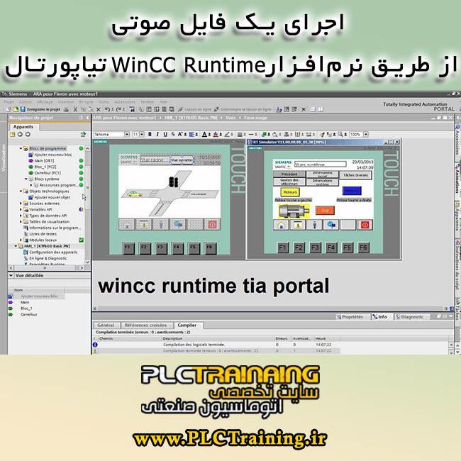 اجرای یک فایل صوتی در کامپیوتر از طریق نرمافزار WinCC Runtime تیاپورتال