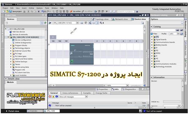 آموزش ایجاد پروژه S7-1200 زیمنس در نرم افزار TIA Portal