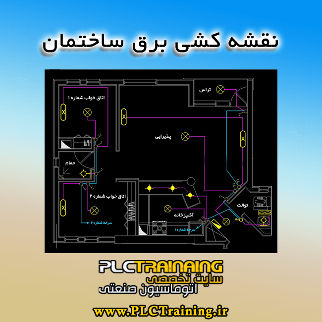 جزوه آموزش نقشه کشی برق ساختمان