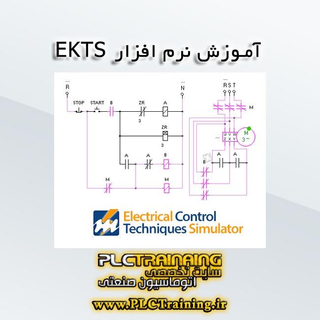 آموزش نرم افزار ekts به زبان فارسی