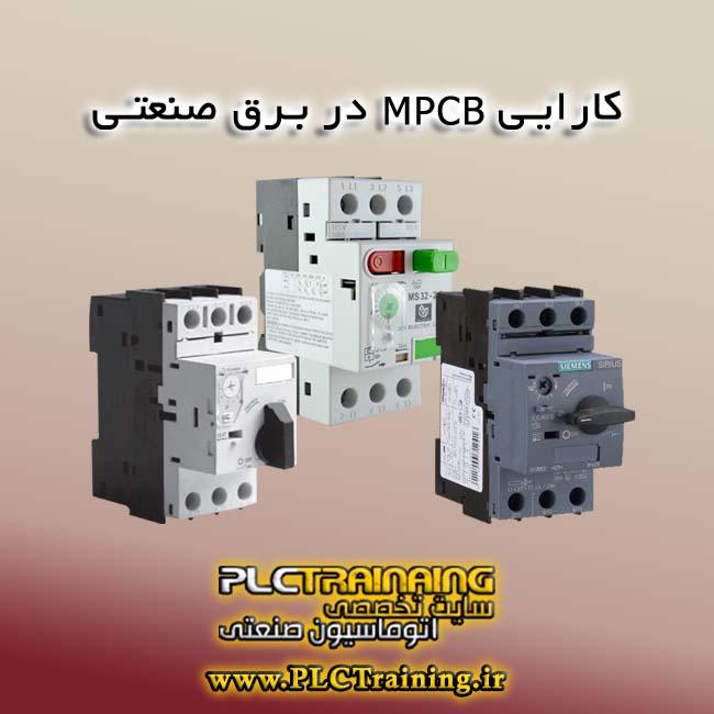 آموزش کلید MPCB