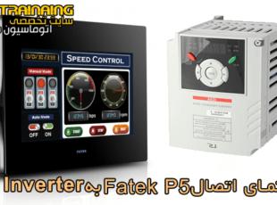 راهنمای اتصال Fatek P5 به LS Inverter