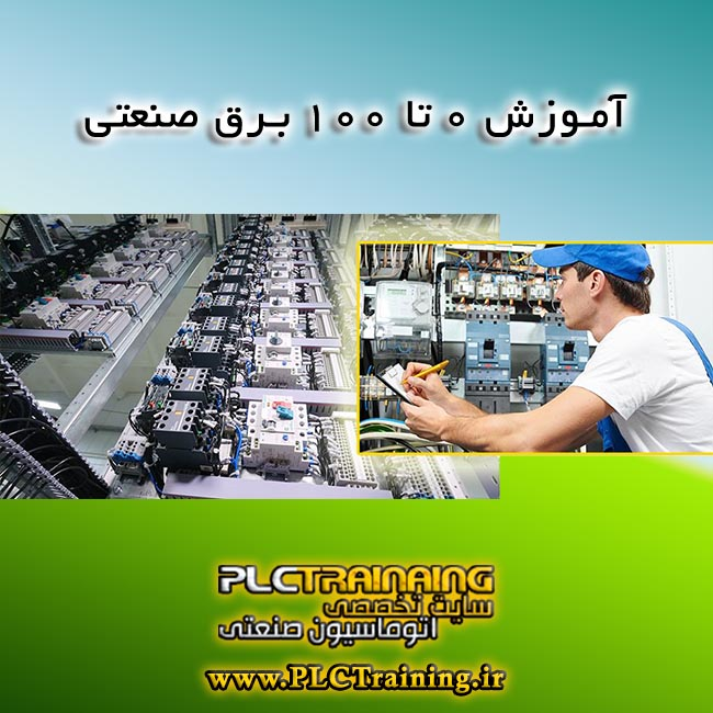 0 تا 100 برق صنعتی