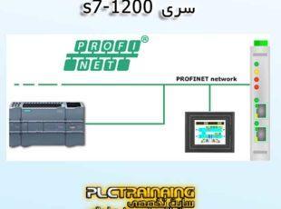 شبکه کردن plc های زیمنس سری s7-1200