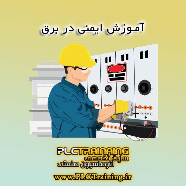 ایمنی در برق صنعتی