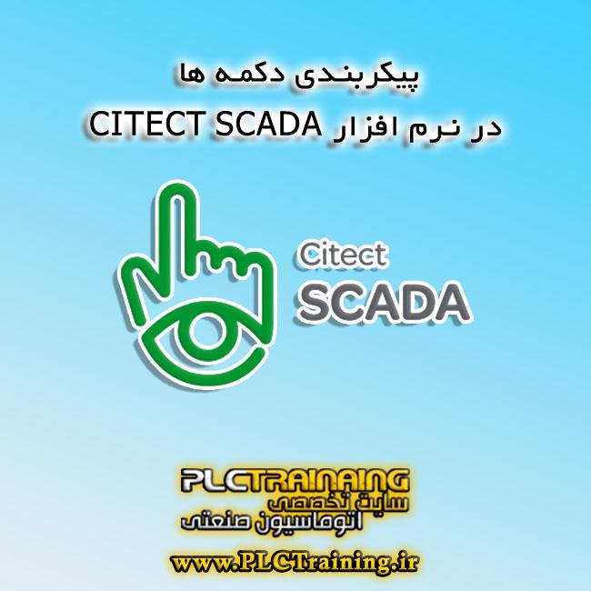 پیکربندی دکمه ها در نرم افزار CITECT SCADA
